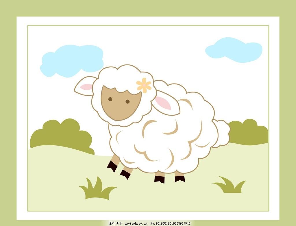 儿童装饰画 儿童 装饰画 动物 画框 羊 设计 文化艺术 其他 300dpi