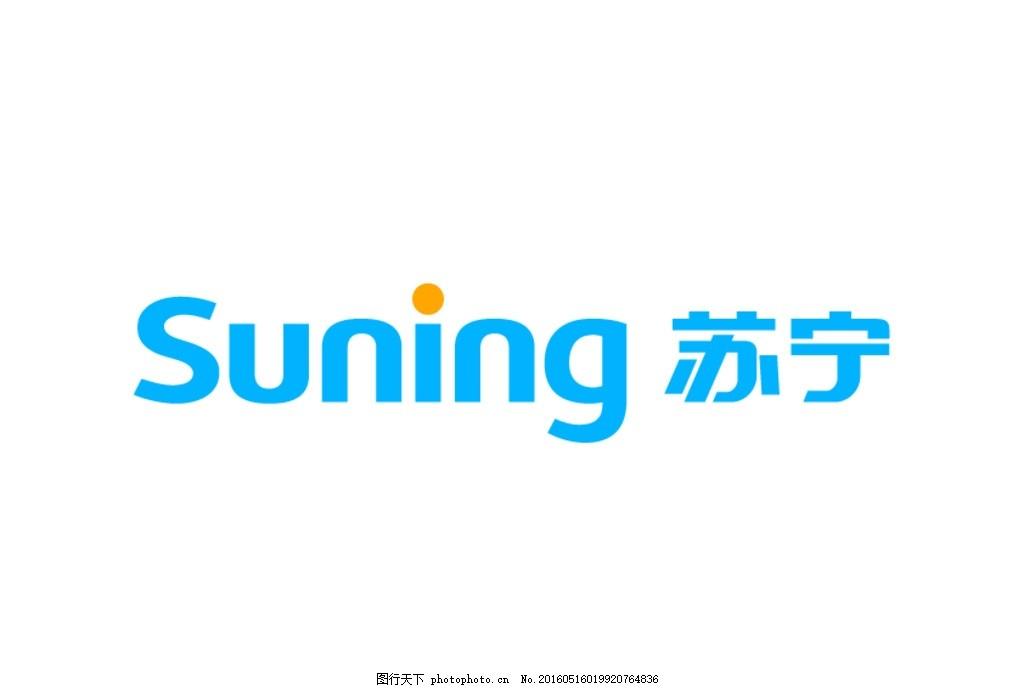 苏宁logo 矢量图
