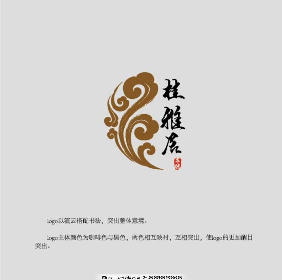 桂雅居logo 品牌logo vi 床品标识 企业logo 中式logo 标识logo 设计