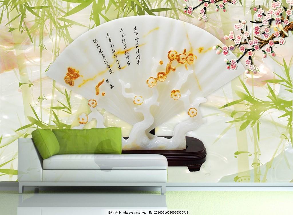 高清玉石 玉扇竹子沙发背景墙