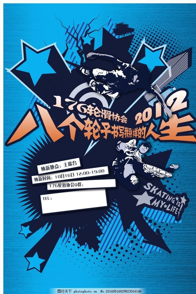 炫酷海报 创意手绘 八个轮子 轮滑主题 活动宣传海报 潮流海报设计