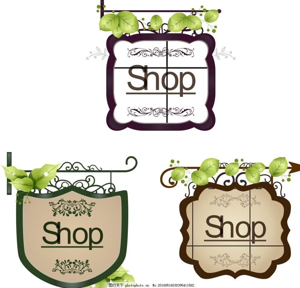 矢量店招素材 矢量花纹 木牌 甜品 奶茶店 欧式门牌 店铺装饰牌