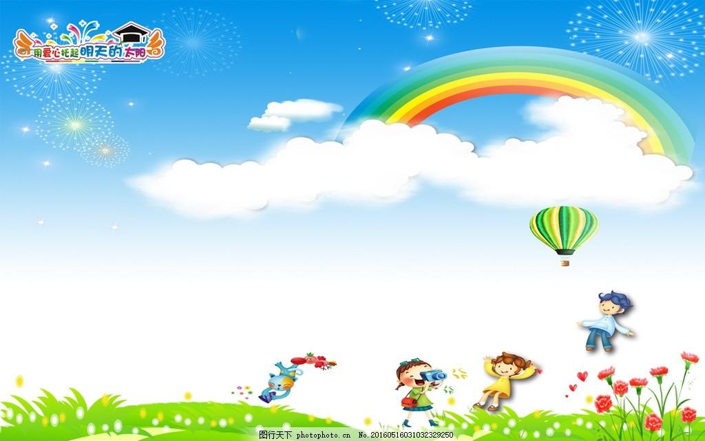 蓝天白云 卡通 儿童 绿草地 小学生 彩虹 小孩 气球 设计 广告设计