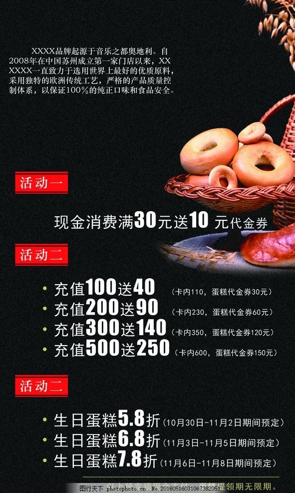 茶餐厅价格表 菜单 菜单设计 茶餐厅素材 面包店素材 甜品店素材