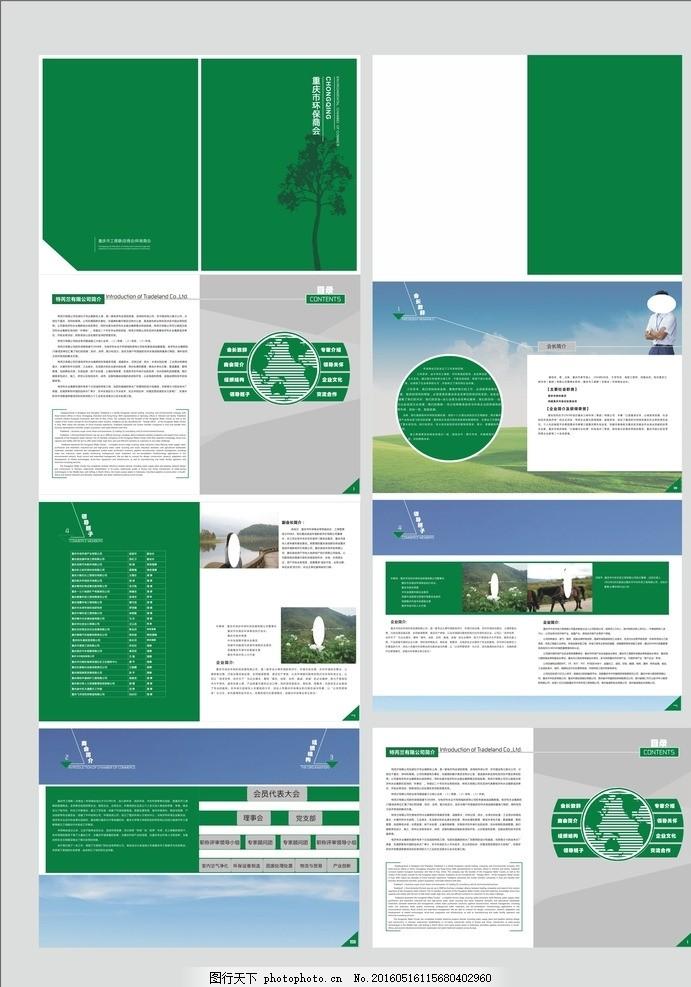 画册设计 宣传册 绿色画册 简洁画册 画册排版 画册素材 素材 画册 设图片