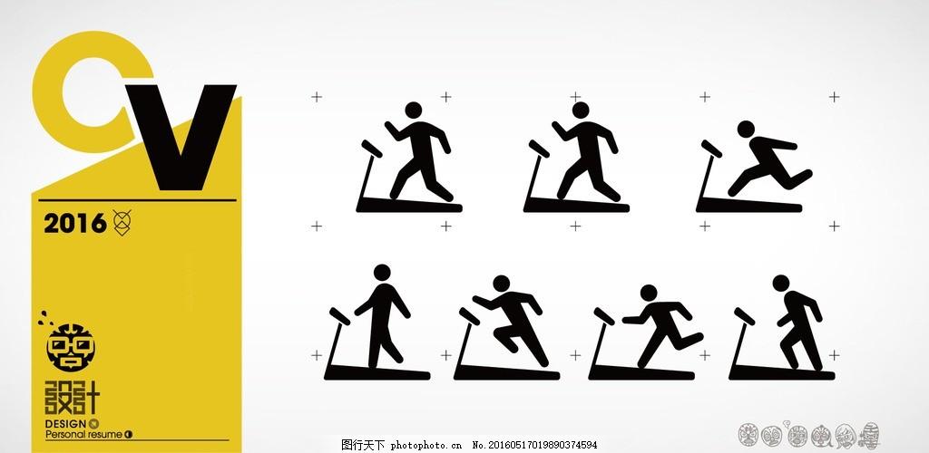 跑步机 小人 公共 标示 可爱 剪影 男人 减肥 练习 锻炼 坚持