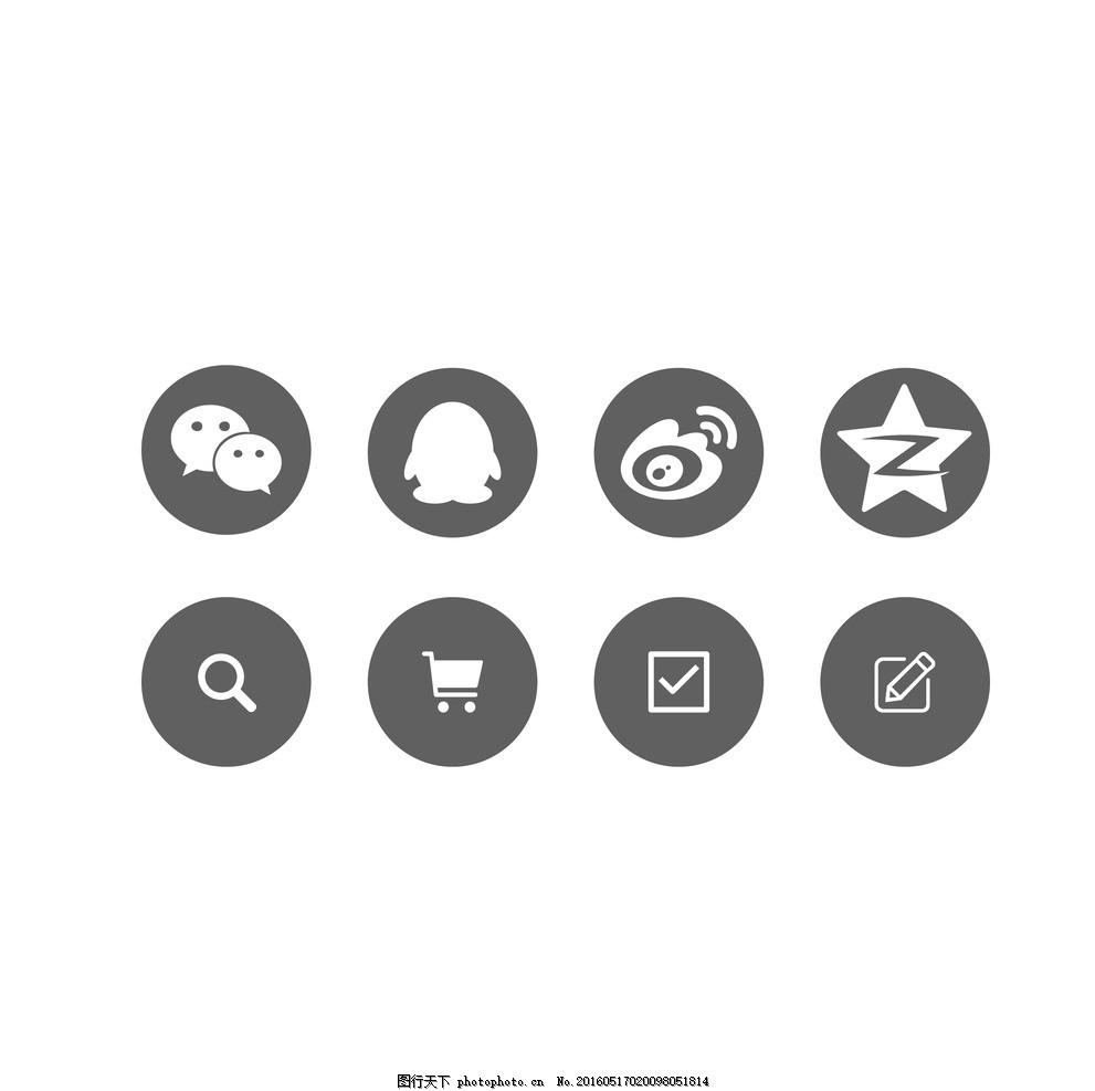 图标素材,微信图标 微博图标 空间图标 搜索图标 购物