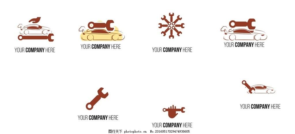 汽车维修logo 矢量素材 汽车服务 跑车 汽车修理 商标设计