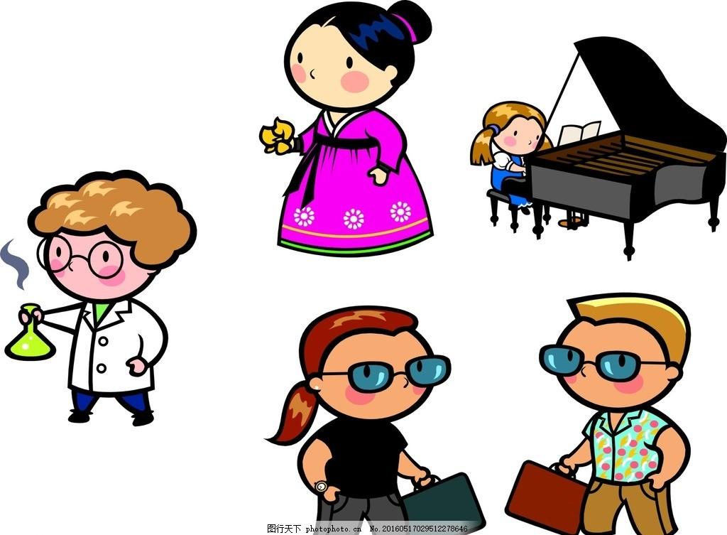 儿童节 卡通人物 矢量人物 人物 通儿童 矢量儿童 手绘儿童 可爱儿童
