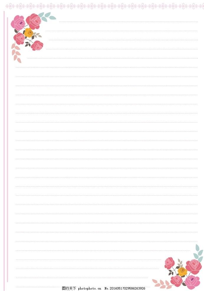 花香信纸 稿纸 花朵 小清新信纸 可爱信纸 设计 广告设计 广告设计