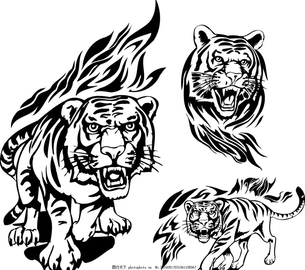 老虎 白虎 猛虎 老虎矢量图 老虎雕刻文件 老虎logo 设计 广告设计 ai