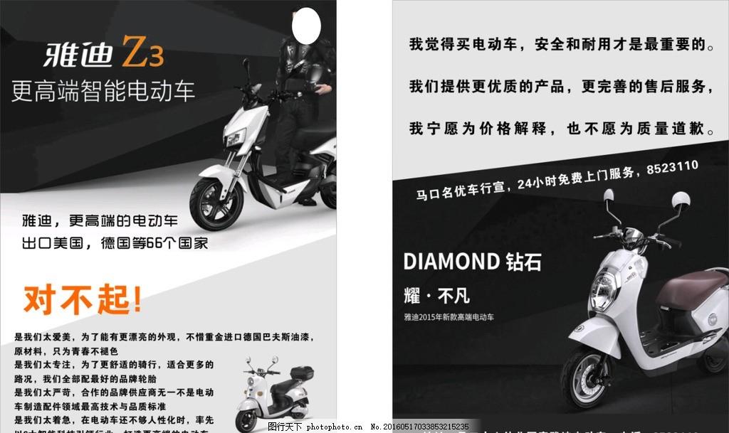雅迪电动车宣传单 电动车 雅迪 宣传单 a4      设计 电瓶车 明星