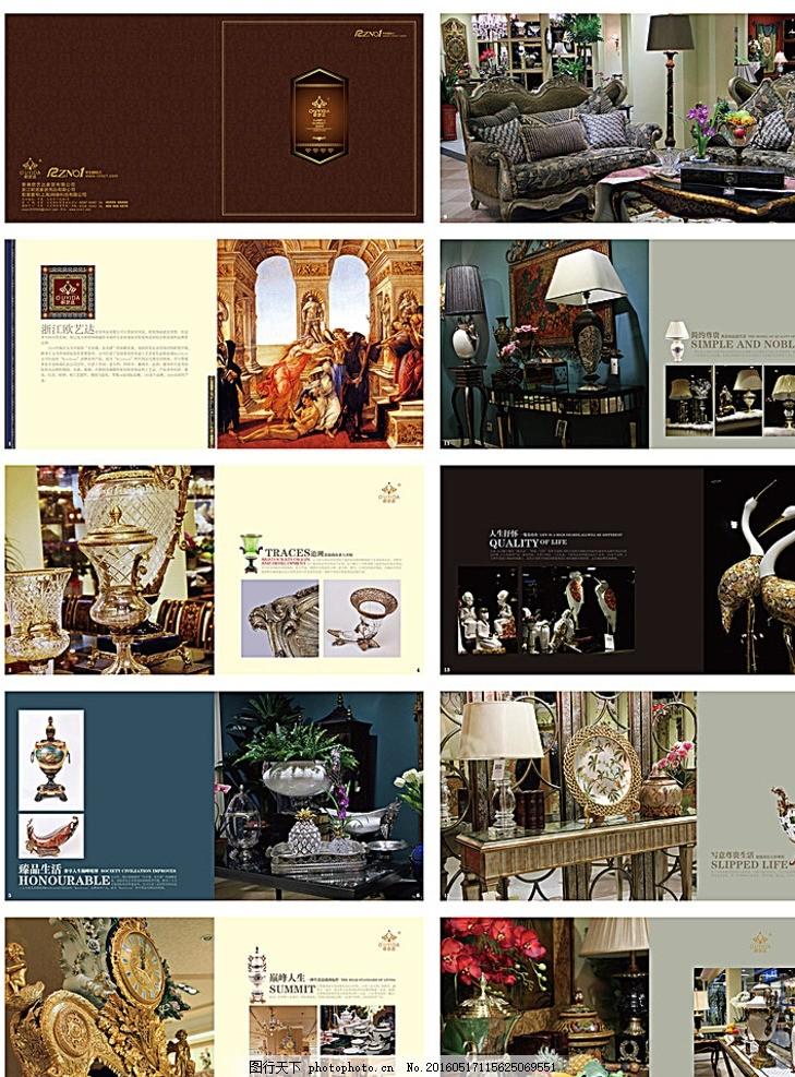 家私画册 家具画册 品牌家具画册 实木家具画册 中式家具画册 实木