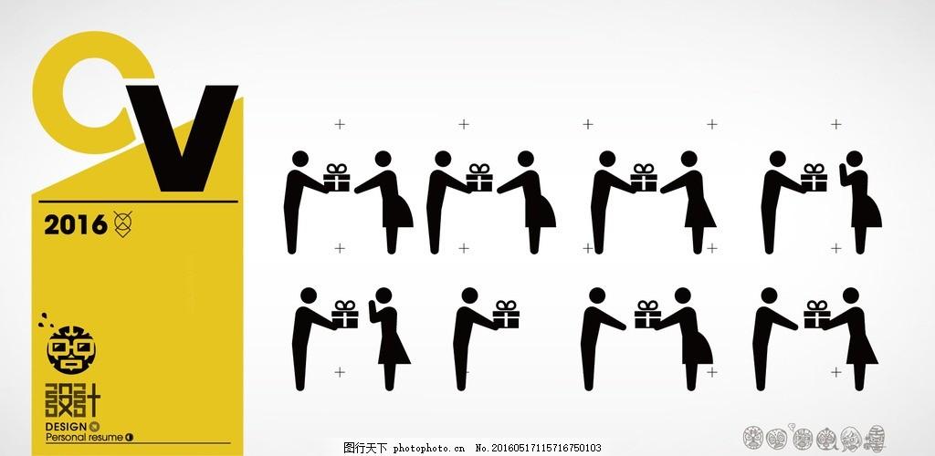 收到礼物 小人 公共 标示 可爱 剪影 男人 标志图标 公共标识标志 ai