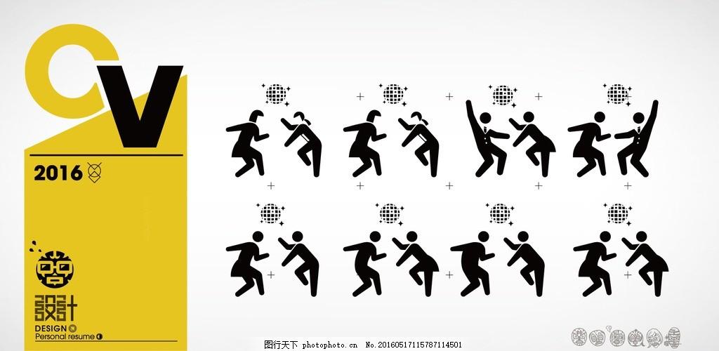 小人 公共 标示 可爱 剪影 男人 标志图标 公共标识标志 ai 舞台 舞厅