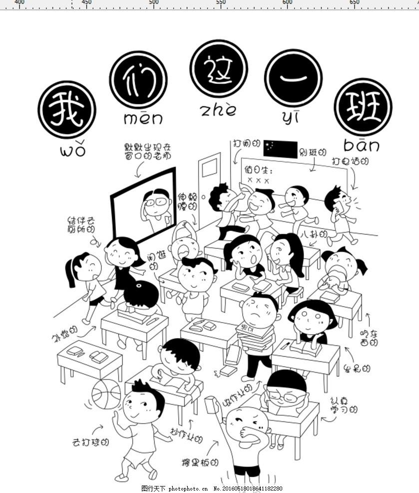 我们这一班 教室 矢量图 卡通 小孩子 动漫动画