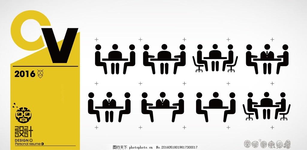 小标 小人 公共 标示 可爱 剪影 男人 标志图标 公共标识标志 AI 简笔 简笔画 线条 黑 黑色 简单 描边 现代 女人 孩子 适量 会议 讨论 会议讨论 商议 交谈 沟通 谈判 开会 办公 一轮 导视系统图标 设计 标志图标 公共标识标志 AI