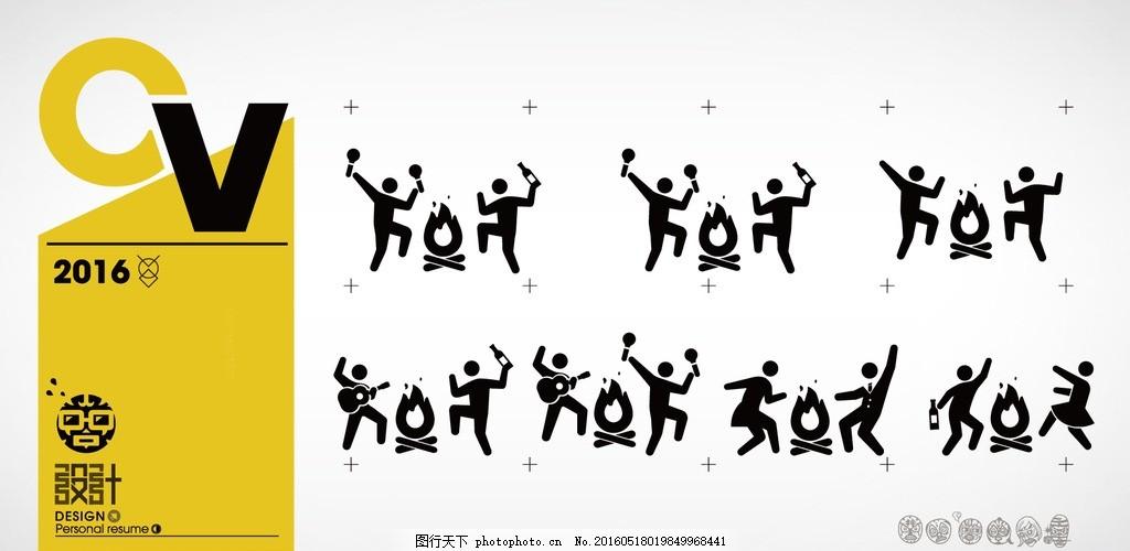 小标 小人 公共 标示 可爱 剪影 男人 标志图标 公共标识标志 AI 简笔 简笔画 线条 黑 黑色 简单 描边 现代 女人 孩子 适量 扁平化 篝火晚会 晚上 露营 载歌载舞 欢乐 烤火 火焰 火苗 导视系统图标 设计 标志图标 公共标识标志 AI