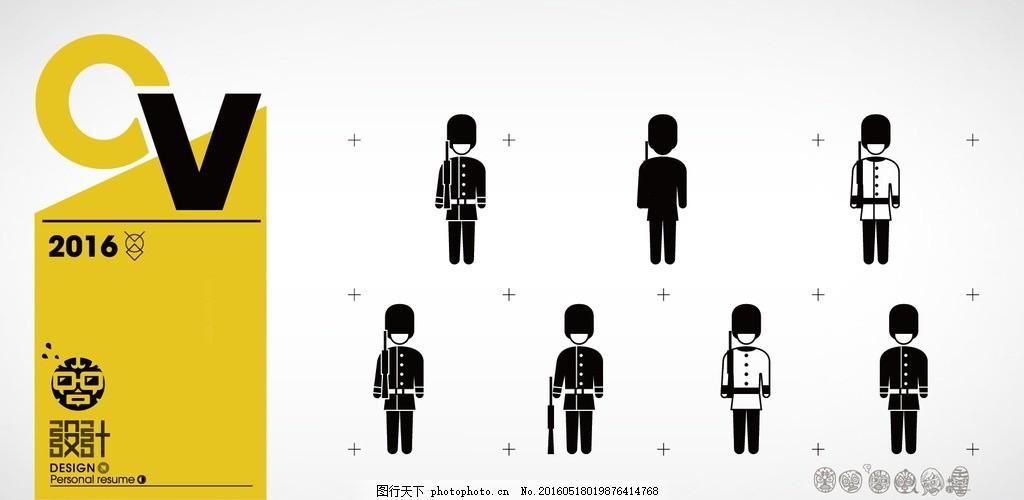 小标 小人 公共 标示 可爱 剪影 男人 标志图标 公共标识标志 AI 简笔 简笔画 线条 黑 黑色 简单 描边 现代 女人 孩子 适量 扁平化 皇家卫队 英国陆军 骑兵 步兵 英国 王室 私人 部队 军人 高帽 神圣 导视系统图标 设计 标志图标 公共标识标志 AI