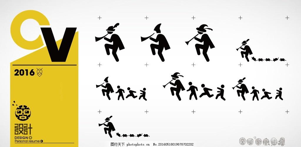 舞蹈伴乐 小标 小人 公共 标示 可爱 剪影 男人 标志图标 公共标识