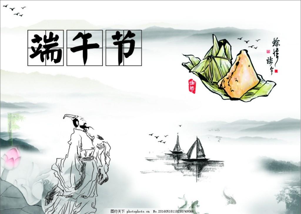 端午海报 传统节日 屈原 端午广告 端午水墨画 端午背景 端午素材图片
