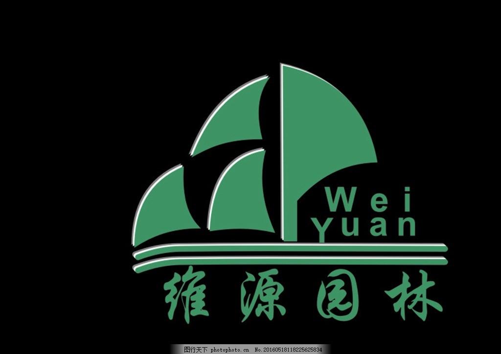 维源园林 标志 logo 标志设计 商标设计 设计 广告设计 广告设计 cdr