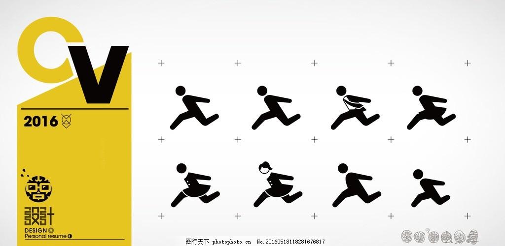 奔跑吧,小标 小人 公共 标示 可爱 剪影 男人 标志-图