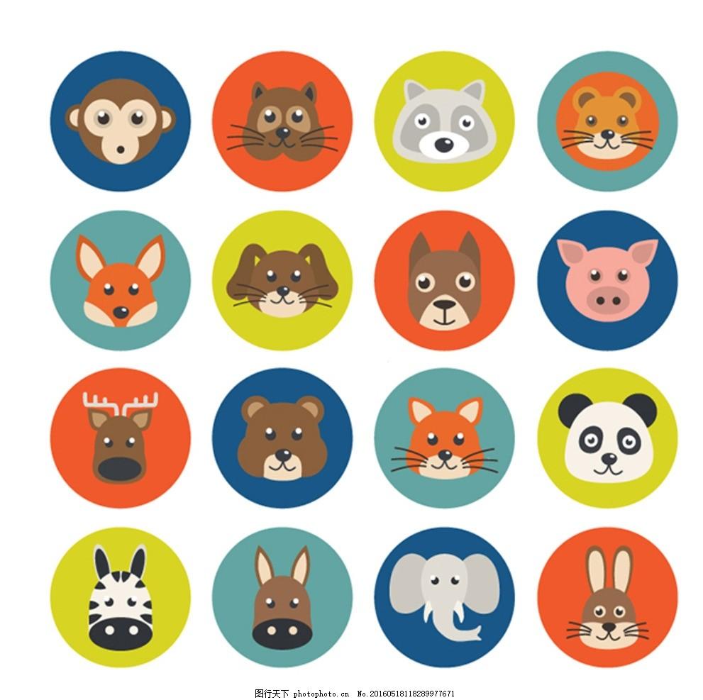 动物头像 扁平化 卡通动物头像 卡通头像 圆形动物头像 动物图标
