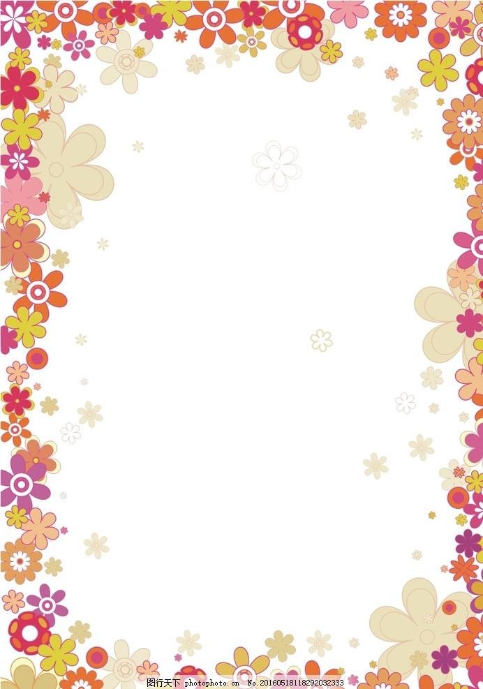 卡通花朵边框