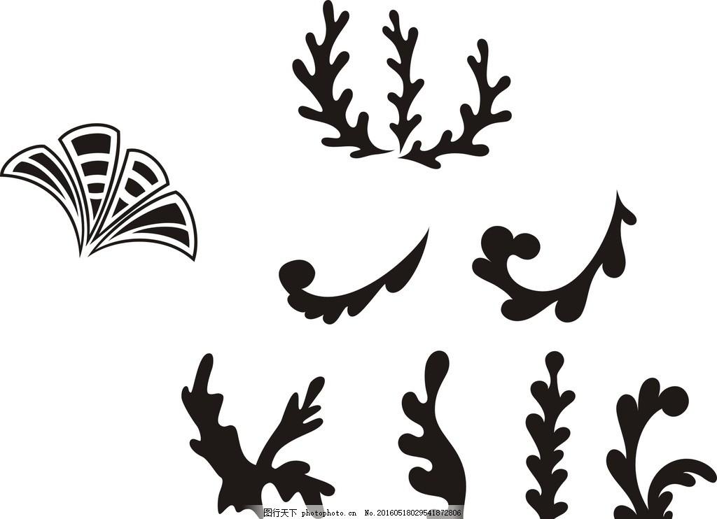 黑白叶子 卡通素材 手绘素材 抽象 矢量素材 矢量简笔画 海藻