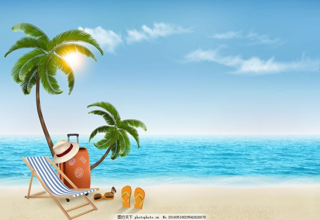 海岛椰树 躺椅 沙滩 阳光 大海 海水 白云 椰树 海滩 椰子树 蓝天