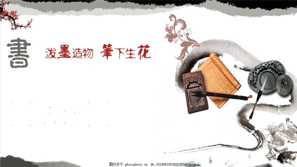 水墨风背景海报 中国风 水墨风 海报 墨迹 书法 古韵 设计 广告设计图片