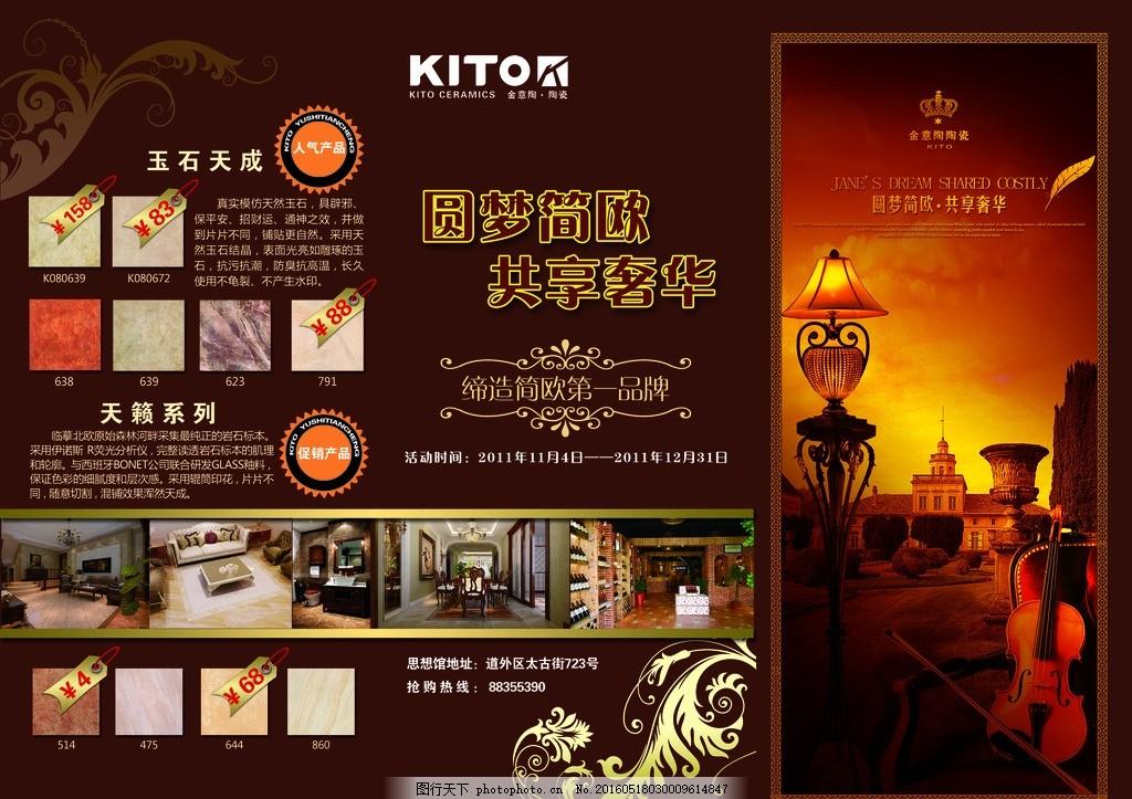 瓷砖产品促销宣传单 图片下载 欧式风格 简欧 欧式风景 背景底图 花纹