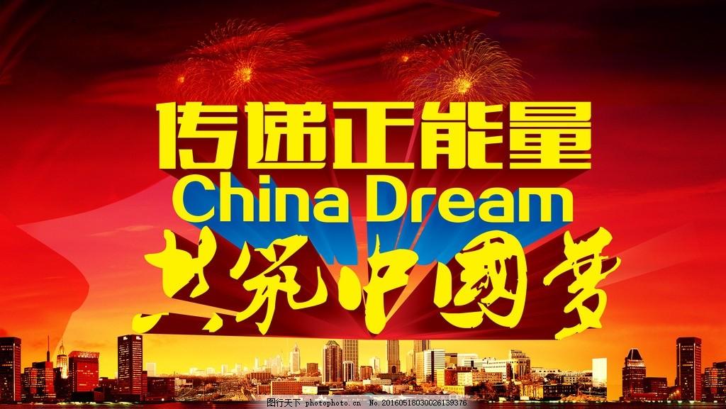 中国梦 图片下载 十八大会议 我的中国梦 梦想中国 腾飞中国 中国腾飞