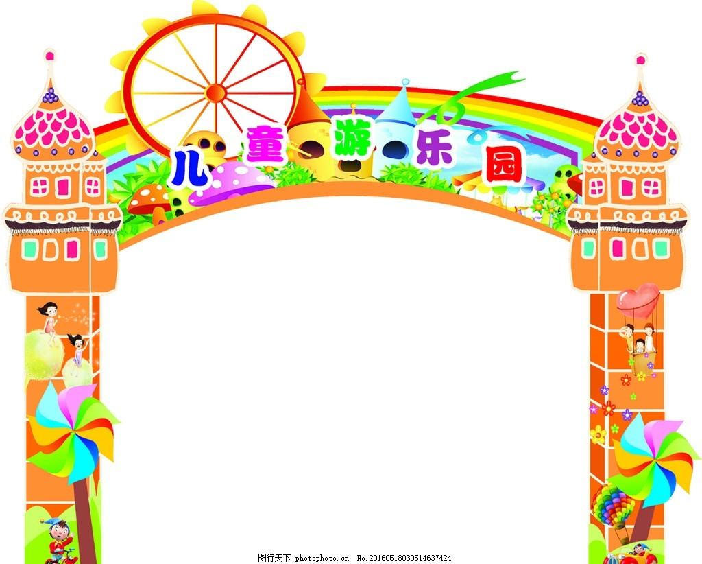 儿童游乐园拱门 儿童游乐园 六