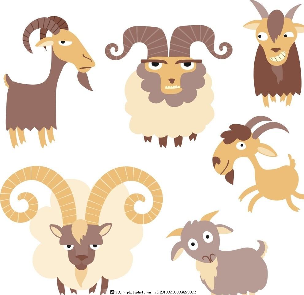 卡通羊 羊 家畜 山羊 绵羊 动物 卡通 矢量动物 生物世界 插画 卡通