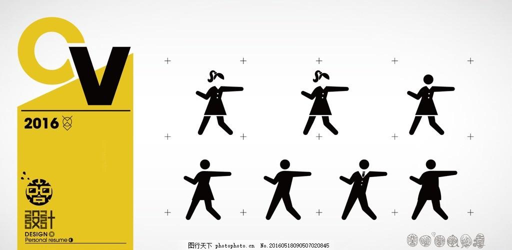 小标 小人 公共 标示 可爱 剪影 男人 标志图标 公共标识标志 ai 简笔