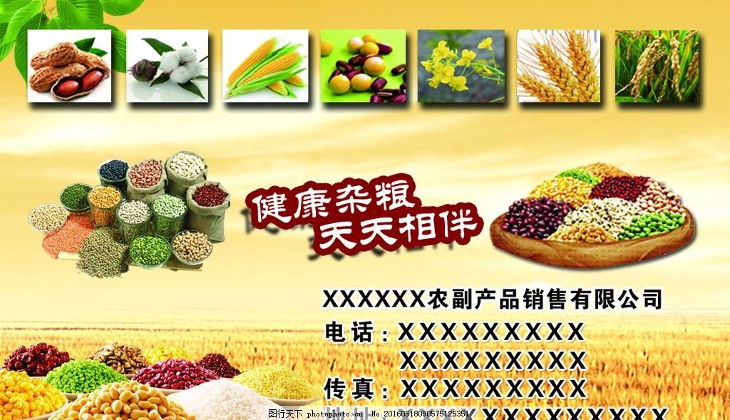 盛谷源 设计 名片 杂粮 粮食 绿色 健康 天然 设计 广告设计 名片卡
