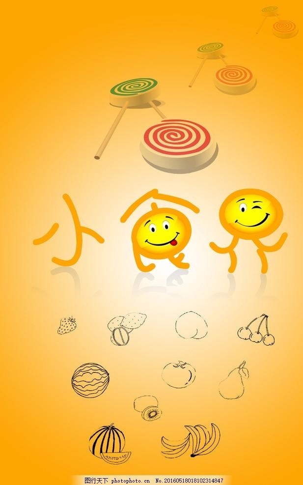 零食小吃 干货干果 小零食海报 手机海报 微店背景图 棒棒糖 水果简笔