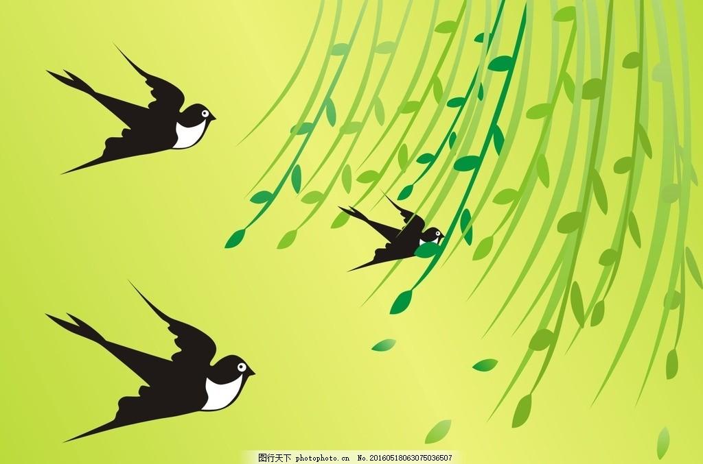 春天柳树燕子 新春 矢量 小燕子 幼儿园素材 卡通素材 广告设计