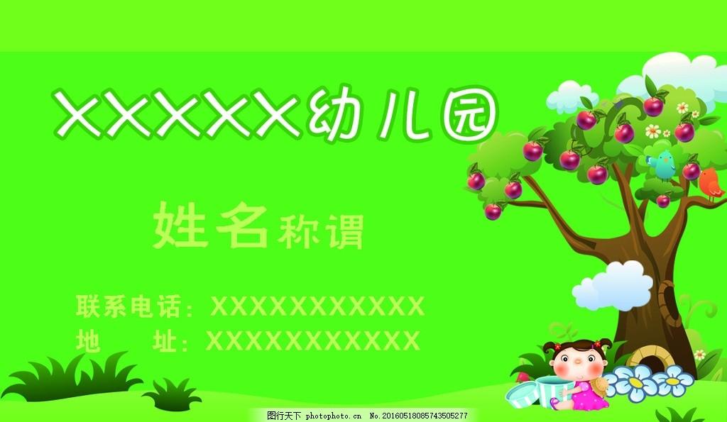 幼儿园名片 卡通 大树 小孩 草地 广告设计 名片卡片