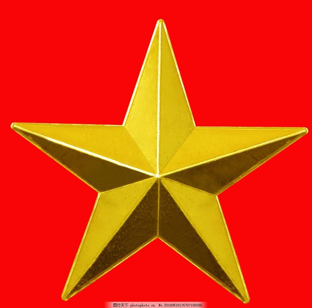 五星 五角星 金属五星 金色五星 金五星 标志图标 公共标识标志