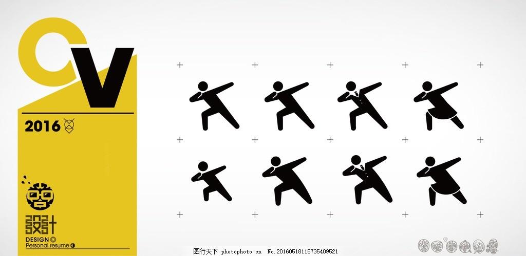 小标 小人 公共 标示 可爱 剪影 男人 标志图标 公共标识标志 ai 早