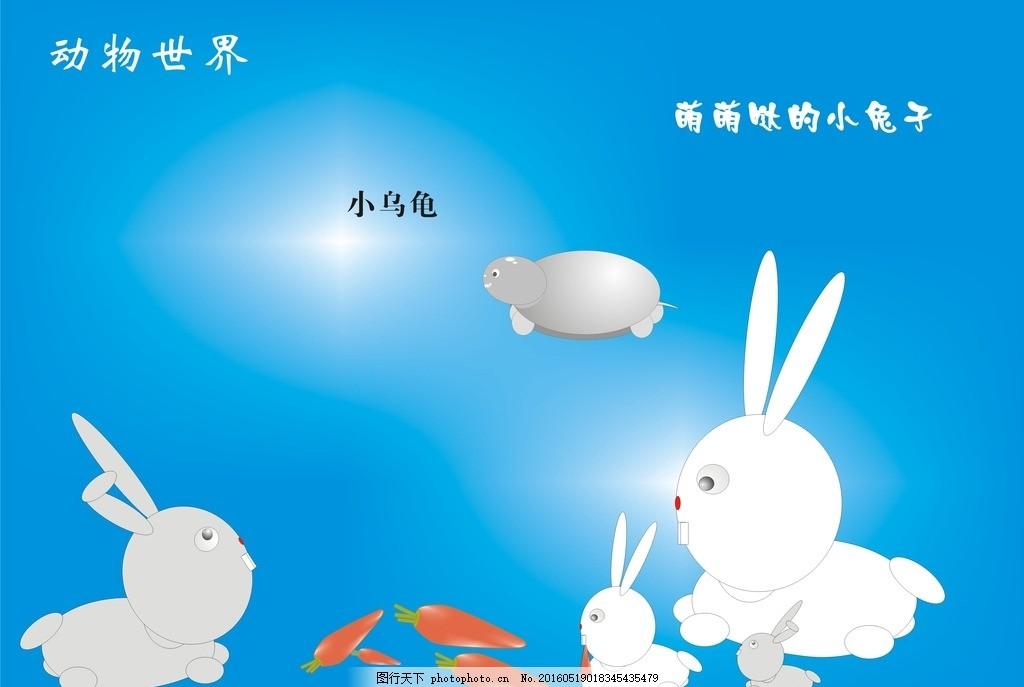 兔妈妈和小兔子动物小逗汇智图片大全