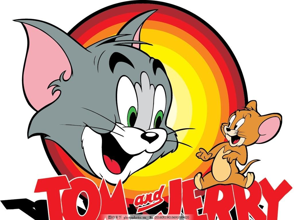 猫和老鼠 炫彩 时尚 卡通 猫 老鼠 动画片 设计 动漫动画 动漫人物