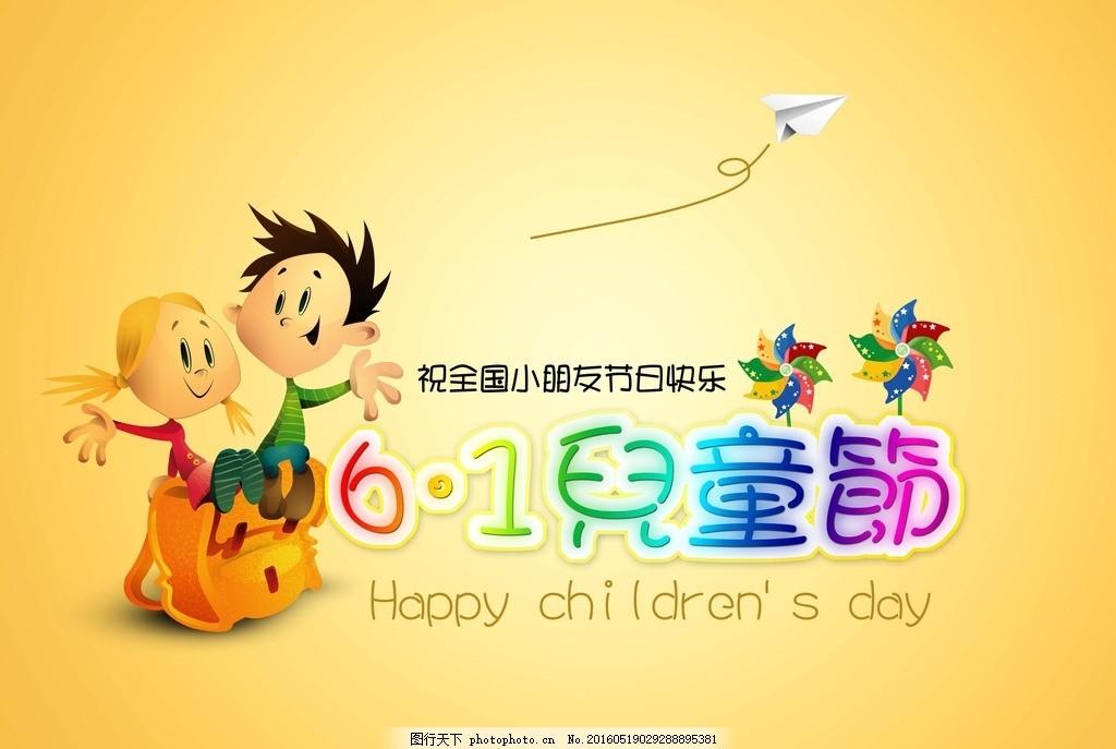 儿童节 六一儿童节 卡通人物 六一 大风车 设计 广告设计 招贴设计