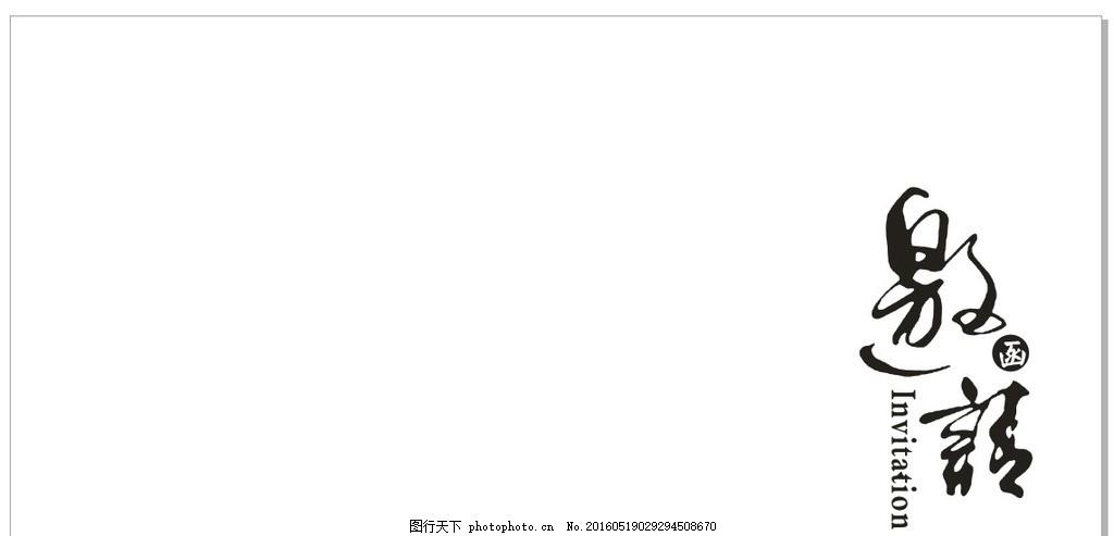 邀请函竖版 请柬 贺卡 封套 字体设计 商务会议图片