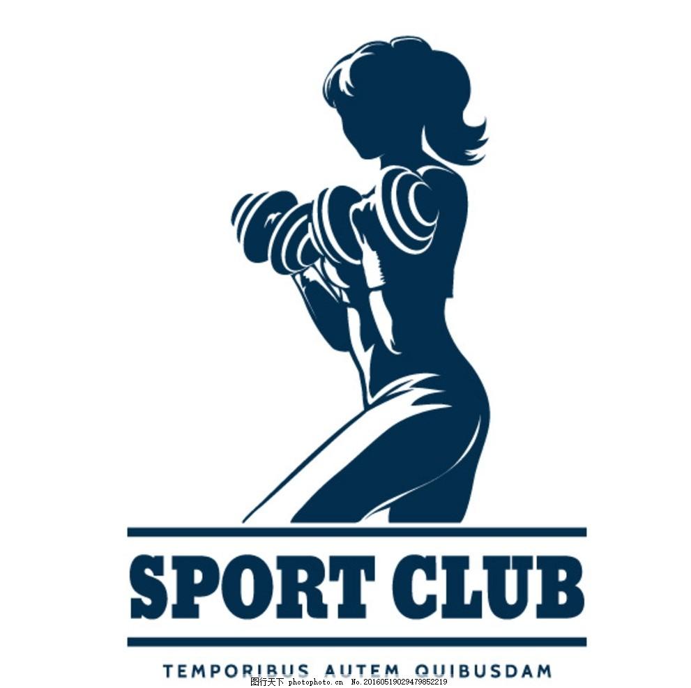 健身健美logo图片
