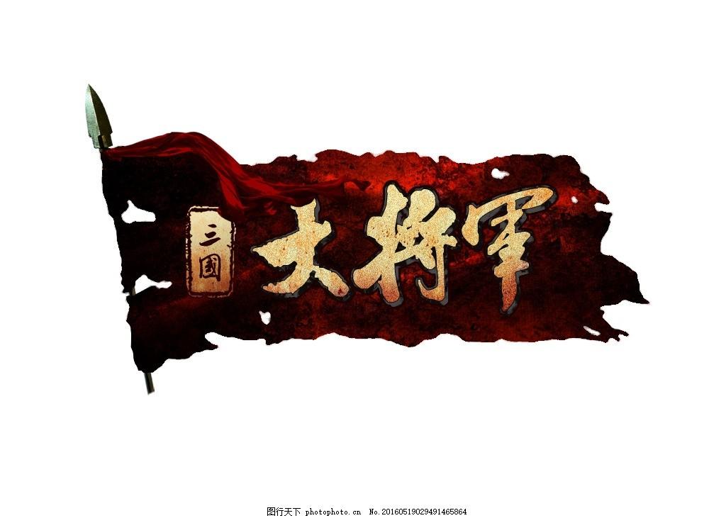 大将军�y._三国大将军网游标志设计游戏lo
