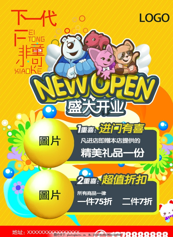卡通dm宣传单 图片下载 童装 可爱 服装 开业 开张 店庆 枕头